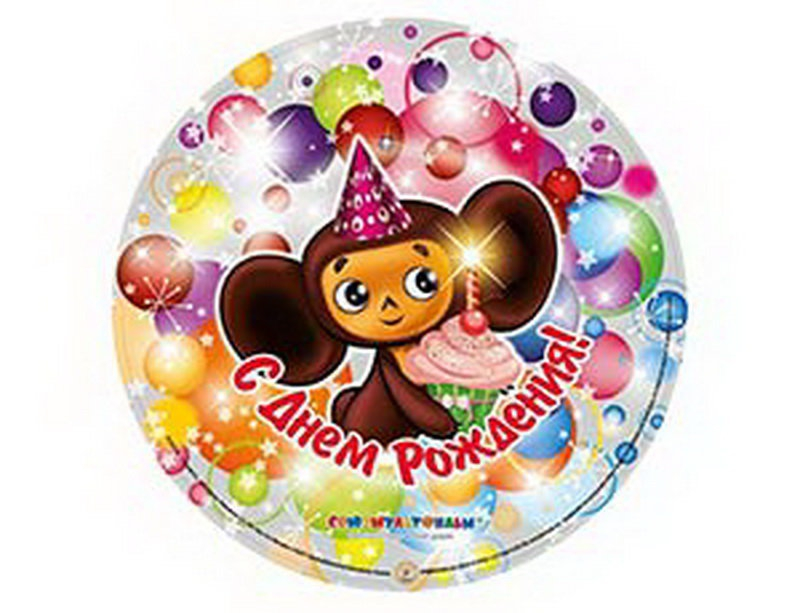 Поздравление с днем рождения чебурашки